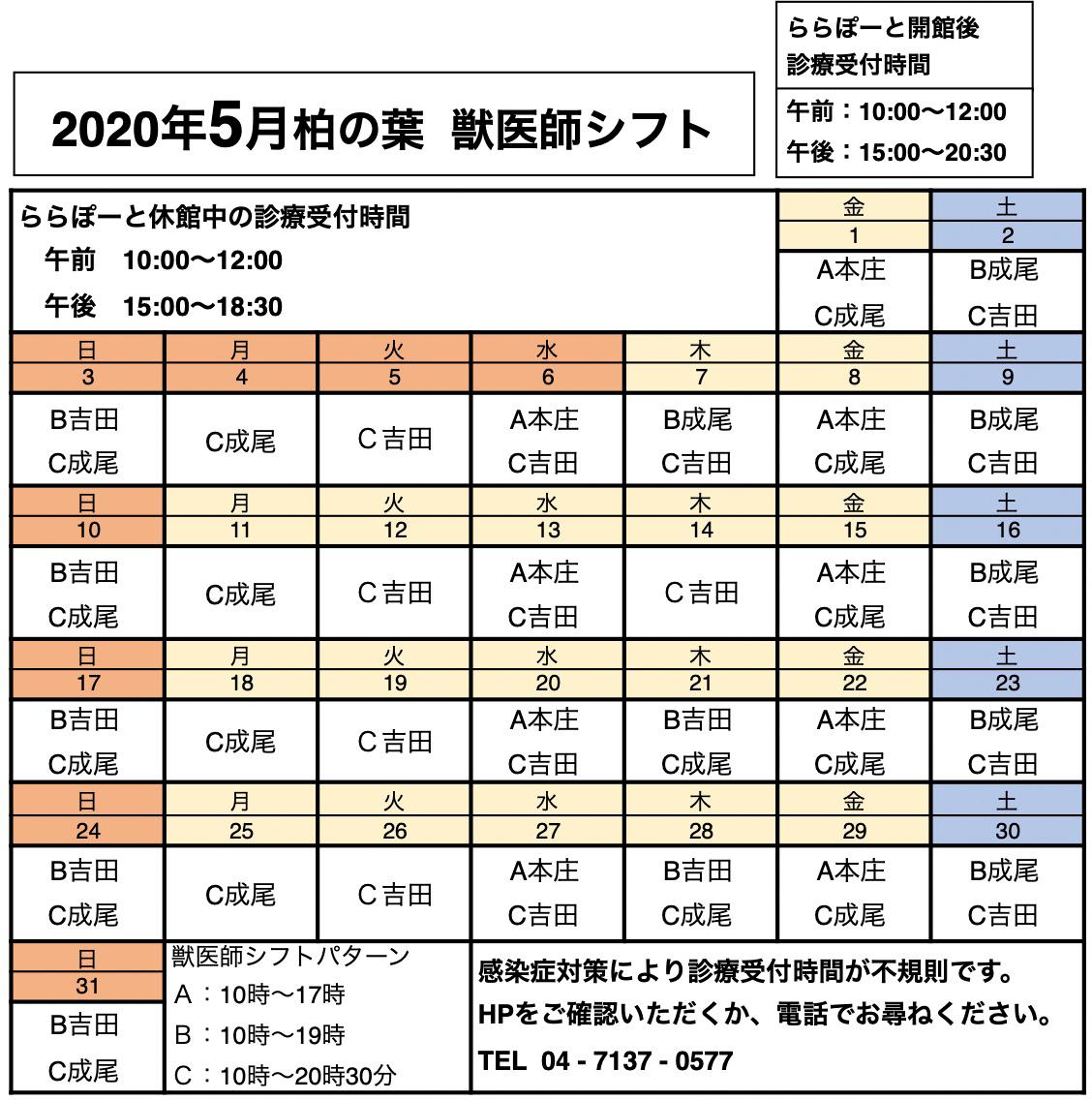 診療時間2020年5月